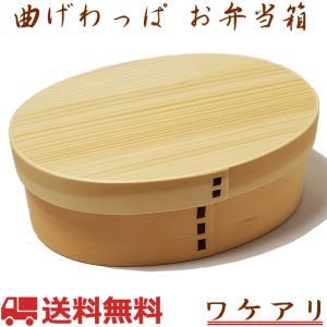 弁当箱 曲げわっぱ 白木 小判型 1段 700ml ランチベルト付き 訳アリ GT-008H|assnet