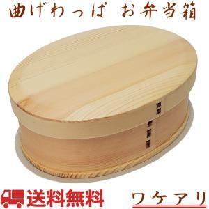 弁当箱 曲げわっぱ 白木 小判型 1段 700ml ランチベルト付き 訳アリ GT-008HN|assnet