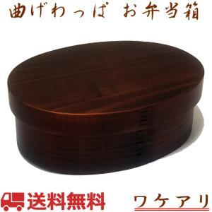 弁当箱 曲げわっぱ 漆塗 小判型 1段 700ml ランチベルト付き 訳アリ GT-008L|assnet