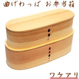 (まとめ買い)弁当箱 曲げわっぱ 白木 スリム入子型 2段 700ml ランチベルト付き 訳アリ GT-0017H|assnet