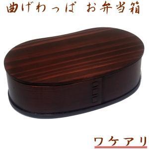 (まとめ買い)弁当箱 曲げわっぱ 漆塗 豆型(大) 1段 700ml ランチベルト付き 訳アリ GT-0018L|assnet