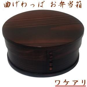 (まとめ買い)弁当箱 曲げわっぱ 漆塗 丸型 1段 750ml ランチベルト付き 訳アリ GT-003L|assnet