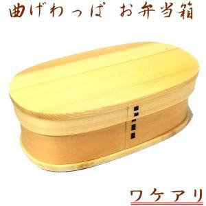 (まとめ買い)弁当箱 曲げわっぱ 白木 レディース 1段 450ml ランチベルト付き 訳アリ GT-004H|assnet