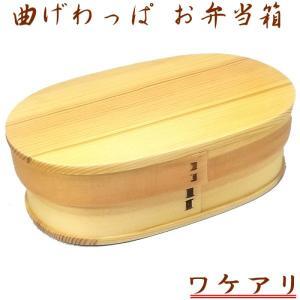 (まとめ買い)弁当箱 曲げわっぱ 白木 メンズ 1段 650ml ランチベルト付き 訳アリ GT-007H|assnet