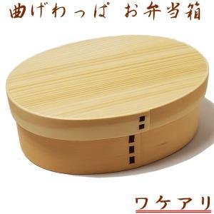 (まとめ買い)弁当箱 曲げわっぱ 白木 小判型 1段 700ml ランチベルト付き 訳アリ GT-008H|assnet
