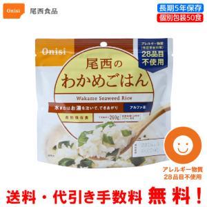 尾西食品 長期保存食 アルファ米 わかめごはん...の関連商品8