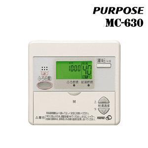 【掲載ストア限定 プレミアム会員はポイント10倍!】 パーパス ガス給湯器リモコン MC-630  台所用/呼び出し機能|assot