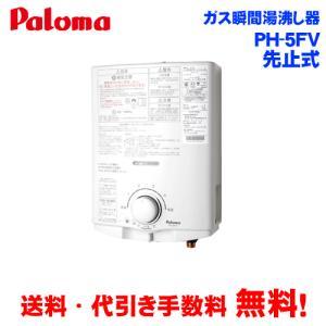 パロマ ガス瞬間湯沸器 PH-5FV 先止式/音声お知らせ機能