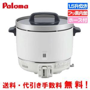 パロマ 業務用ガス炊飯器 PR-303SF  1.5升炊き/4.5合〜16.7合/炊飯専用/フッ素内釜/ホース付|assot