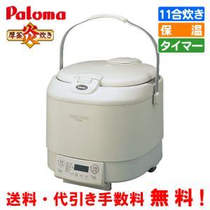 パロマ 電子ジャータイプ ガス炊飯器 PR-S20MT  11合炊き/マイコン炊飯/保温機能/タイマー/フッ素加工/セパレート|assot