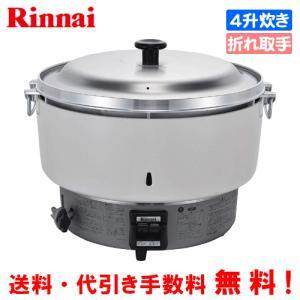 リンナイ 業務用ガス炊飯器 RR-40S1  4升炊き/8.0L/炊飯専用/折れ取手 assot