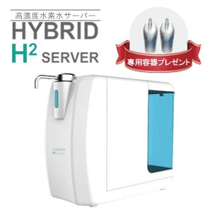 高濃度水素水サーバー WP-400T ハイブリッドH2サーバー/水素ガス注入式|assot