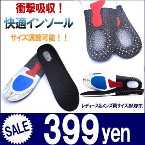 インソール 衝撃吸収 メンズレディース 靴の中敷き サイズ調節可 クッションインソール 快適クリックポスト限定送料無料代引き不可