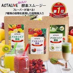 送料無料  ASTALIVE アスタライブ 酵素スムージー フルーツミックスベリー味 200g|astalive