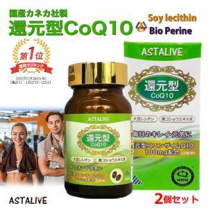 ASTALIVE アスタライブ 還元型 コエンザイムQ10のお得な2個セットです。  ASTALIV...