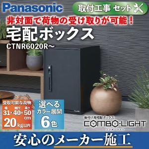 宅配ボックス 後付け用 工事費込み COMBO-LIGHT(コンボライト) ミドルタイプ CTNR6020R メーカー施工 / Panasonic astas-shop