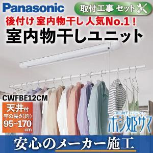 ホシ姫サマ 物干し竿 天井付 工事費込み CWFBE12CM メーカー施工 / Panasonic|astas-shop