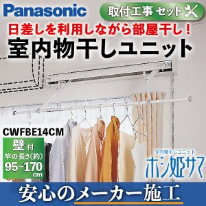 ホシ姫サマ 物干し竿 壁付 工事費込み CWFBE14CM メーカー施工 / Panasonic|astas-shop