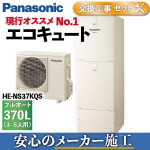 エコキュート 工事費込み 交換 HE-NS37KQS パナソニック 370L メーカー施工 / Panasonic|astas-shop