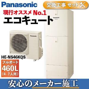 エコキュート 工事費込み 交換 HE-NS46KQS パナソニック 460L メーカー施工 / Panasonic|astas-shop