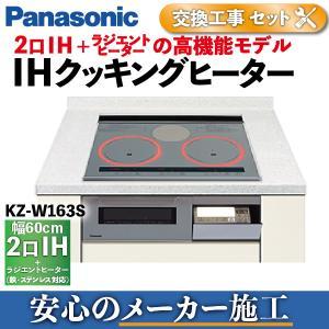 IHクッキングヒーター パナソニック KZ-W163S 2口IH ラジエント 幅60cm 交換 工事費込み メーカー施工 / Panasonic|astas-shop