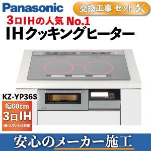 IHクッキングヒーター パナソニック KZ-YP36S 3口IH Yシリーズ 幅60cm 交換 工事費込み メーカー施工 / Panasonic|astas-shop