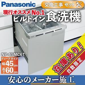 食洗機 パナソニック 交換 工事費込み 6人 NP-45MC6T メーカー施工 / Panasonic|astas-shop