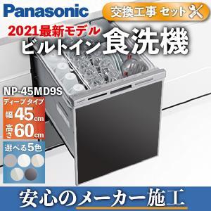 食洗機 パナソニック 交換 工事費込み 6人 NP-45MD9S メーカー施工 / Panasonic|astas-shop