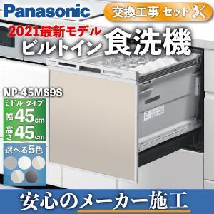 食洗機 パナソニック 交換 工事費込み 5人 NP-45MS9S メーカー施工 / Panasonic|astas-shop
