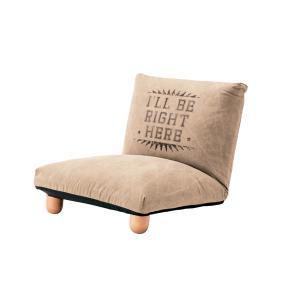 フロアソファ 座椅子 ベージュ リクライニング おしゃれ 北欧 リビング シンプル RKC-935BE / 東谷|astas-shop
