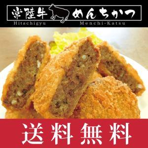 常陸牛めんちかつ(8個) 送料無料 黒毛和牛 国産牛 牛肉 メンチカツ aster-store