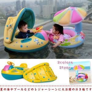 送料無料日除け浮き輪 日焼け防止 プールフロート 浮き輪 うきわ ベビー 赤ちゃん 浮輪 スイミング 水遊び プール 出産祝い 誕生日プレゼン 子供用