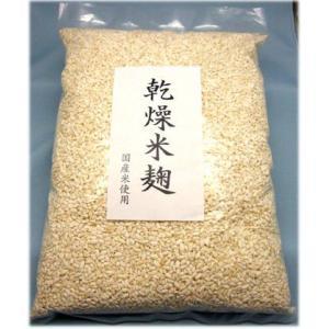 乾燥米麹 1000g 〜国産米使用〜 醤油麹・甘酒も作れます|aston