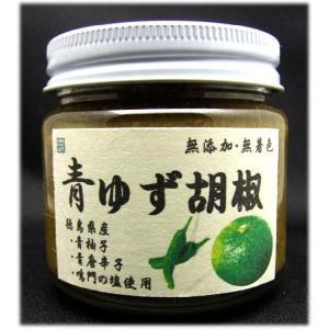 ゆず胡椒 150g 徳島産無農薬ゆず使用 無添加|aston