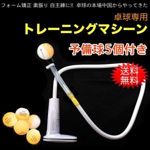 「商品情報」[A'sTool] 卓球専用 トレーニング マシーン 一人用 素振り 練習機 フォーム ...