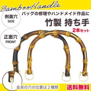 バンブー 竹 バッグ 持ち手 自然素材