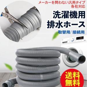 排水ホース 洗濯機用 排水口サイズに合わせてカット 洗濯機 各社共通 ホース 排水 汎用タイプ 2m...