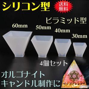 UVレジン型 シリコンモールド ピラミッド 型 60mm 50mm 40mm 30mm 4個セット