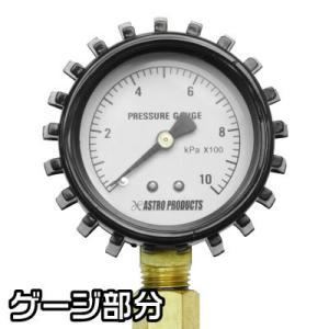 AP エアタイヤゲージ TG973【エアゲージ エアーゲージ】【空気圧調整 内圧調整 内圧チェック】【アストロプロダクツ】 astroproducts 02