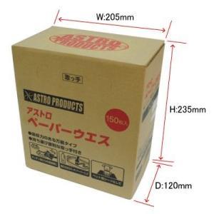 ■商品仕様: ・サイズ:190×315mm ・入数:150枚 ・ボックスサイズ:H235×W205×...
