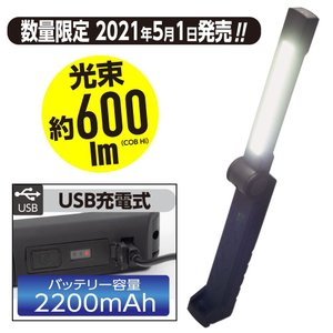 【5月1日販売開始!】AP 5W COB充電式フォールディングライト ブラック WL837 (限定)...