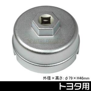 ■商品仕様: ・本体サイズ(外径×高さ):φ79×H46mm ・重量:137g ・内径二面幅:64....