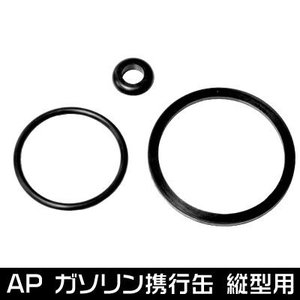 AP ガソリン携行缶 縦型用 パッキンセット(3個組)【発電機 農耕機 除雪機】【防災グッズ 走行会 携行缶パーツ】|astroproducts