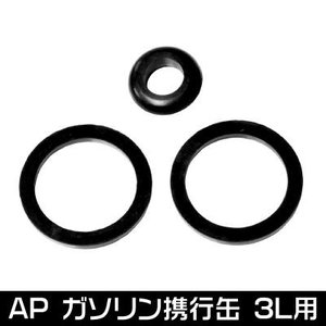 AP ガソリン携行缶 3L用 パッキンセット(3個組)【発電機 農耕機 除雪機】【防災グッズ 走行会 携行缶パーツ】|astroproducts