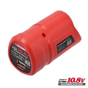 AP DC10.8V USBアダプター   USBアダプター USB 充電 DC10.8V モバイル...