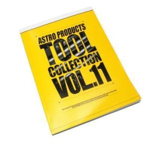 アストロプロダクツ商品カタログ vol.11【アストロカタログ 工具カタログ】【カタログ 工具冊子】【アストロプロダクツ】|astroproducts