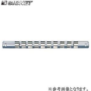 SIGNET 811100R 1/4DR ソケットホルダー 240MM (68104)【シグネット】|astroproducts