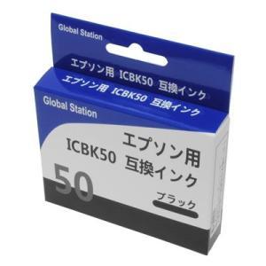 エプソン用 互換インク GS-EP-ICBK50|astroproducts