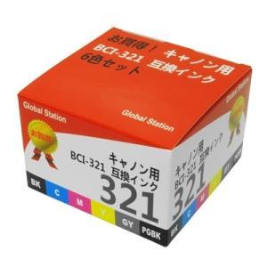 キャノン用 互換インク GS-BCI-321(マルチパック)|astroproducts