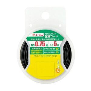 エーモン 1171 配線コード 黒 0.75sq 5m
